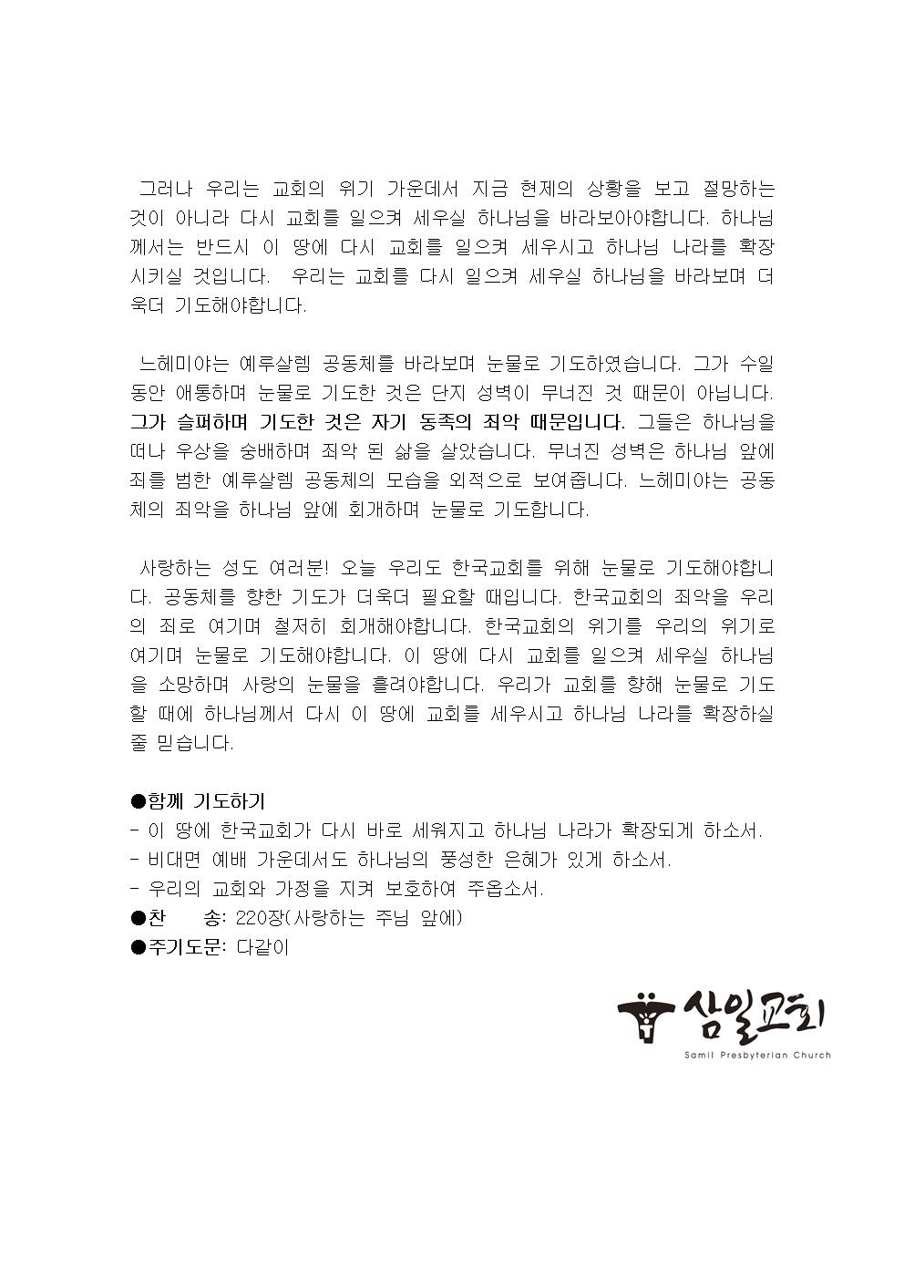 9.16.가정예배지침서(수요기도회)002.jpg