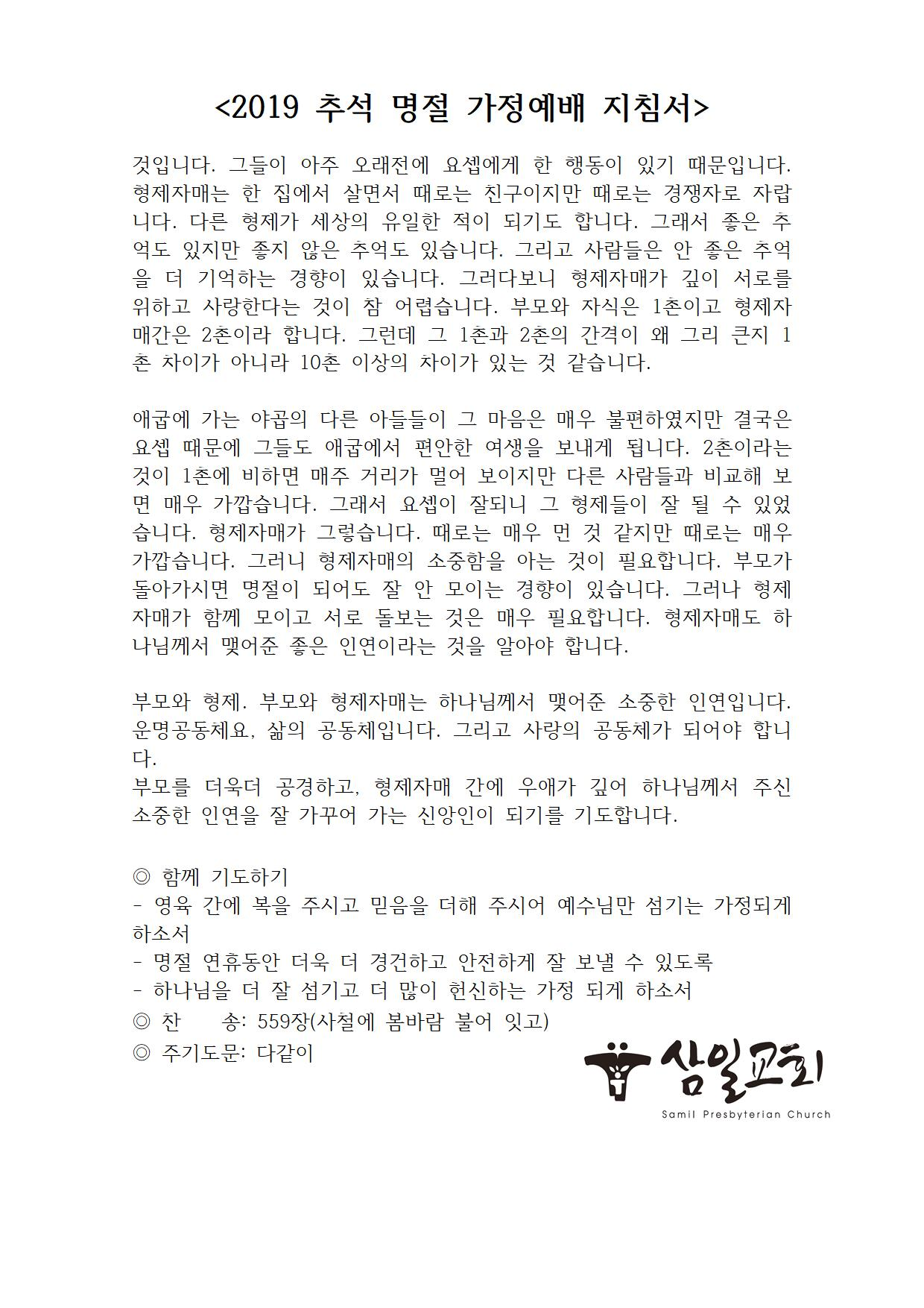 2019 추석 명절 가정예배 지침서002.jpg