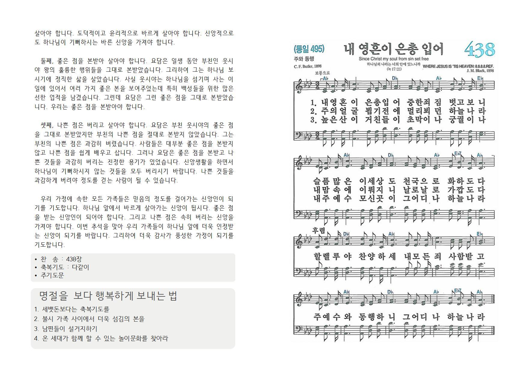 2018 추석명절예배002.jpg