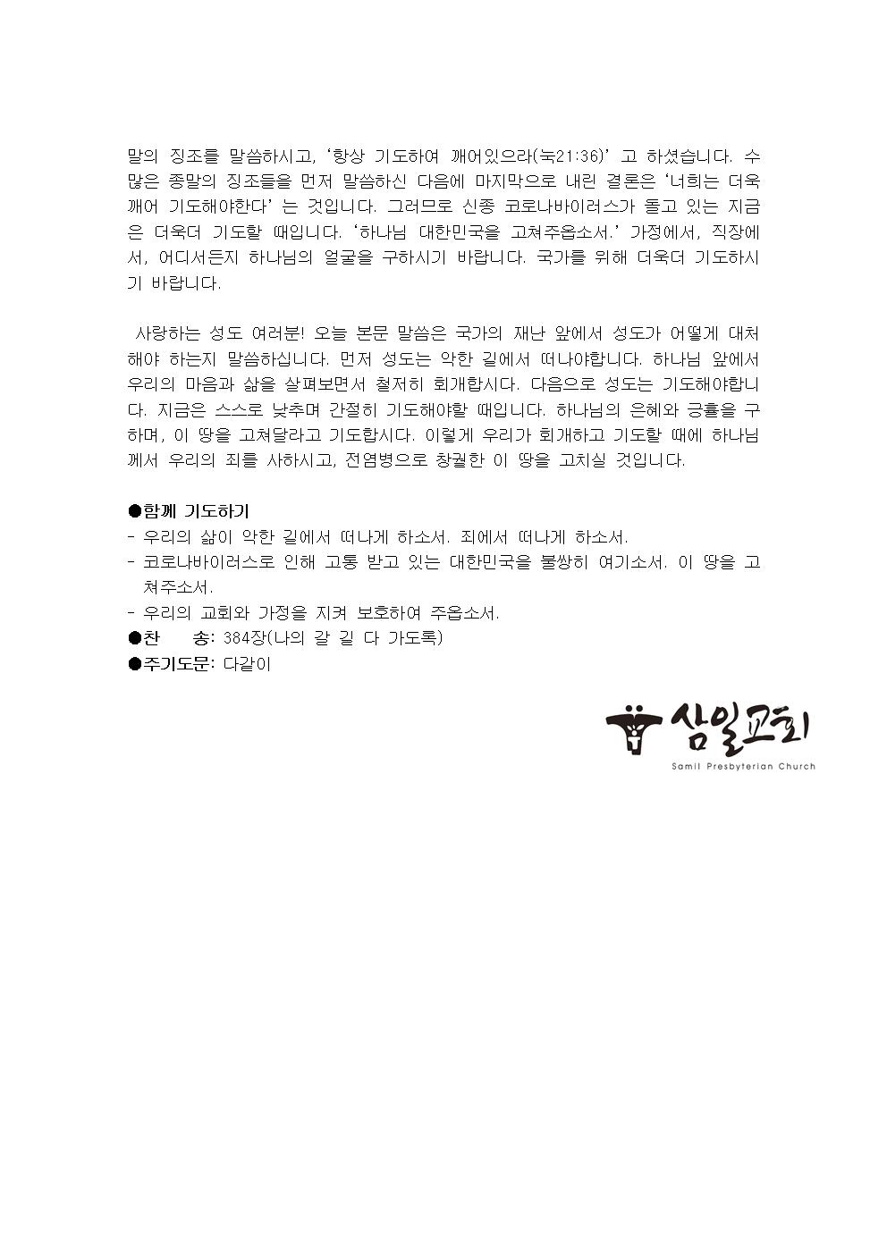 역대하7장13-14절002.jpg