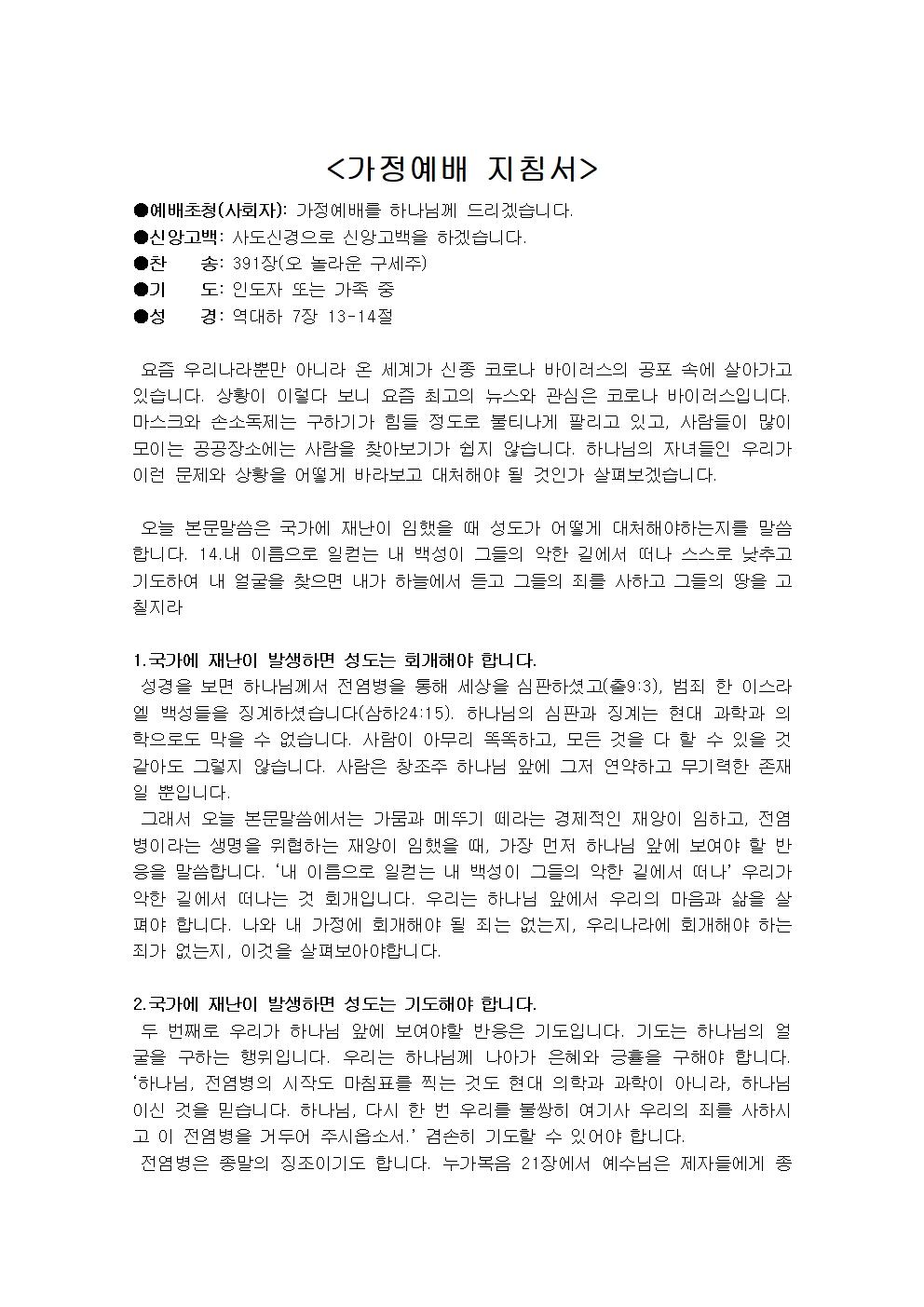 역대하7장13-14절001.jpg